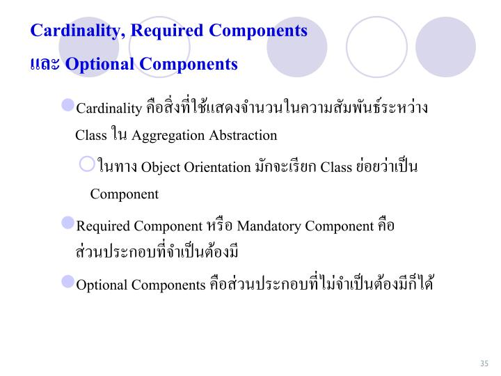 Cardinality, Required Components