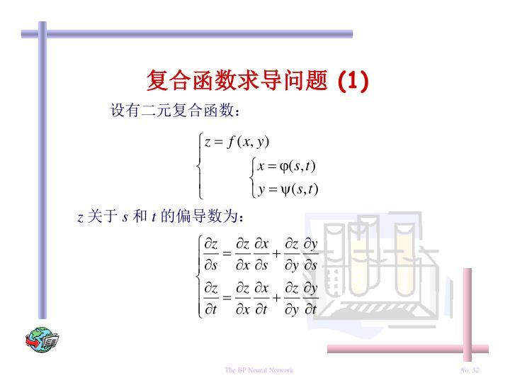 复合函数求导问题 (1)