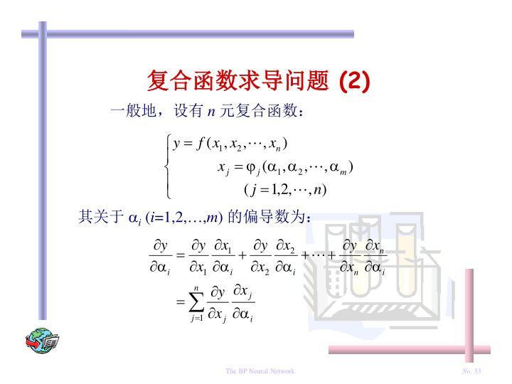 复合函数求导问题 (2)