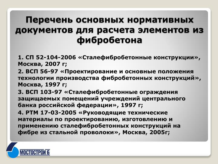 1. СП 52-104-2006 «Сталефибробетонные конструкции», Москва, 2007 г;