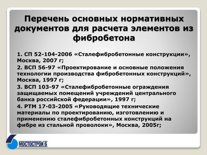 1.  52-104-2006  , , 2007 ;