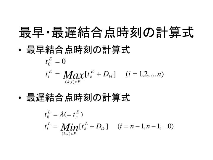 最早・最遅結合点時刻の計算式