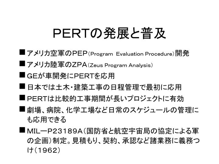 PERTの発展と普及