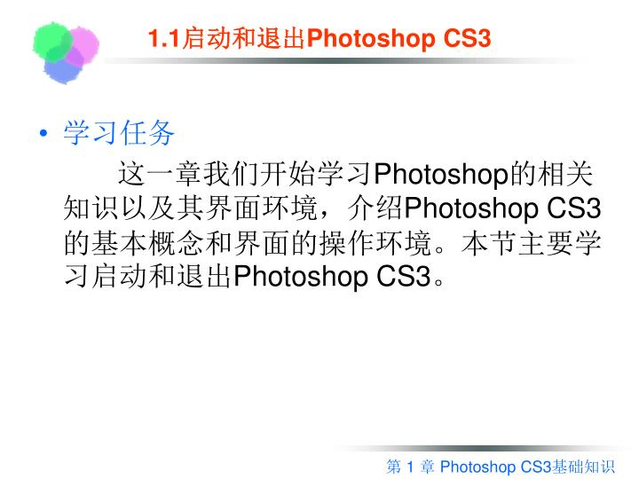 1 1 photoshop cs3