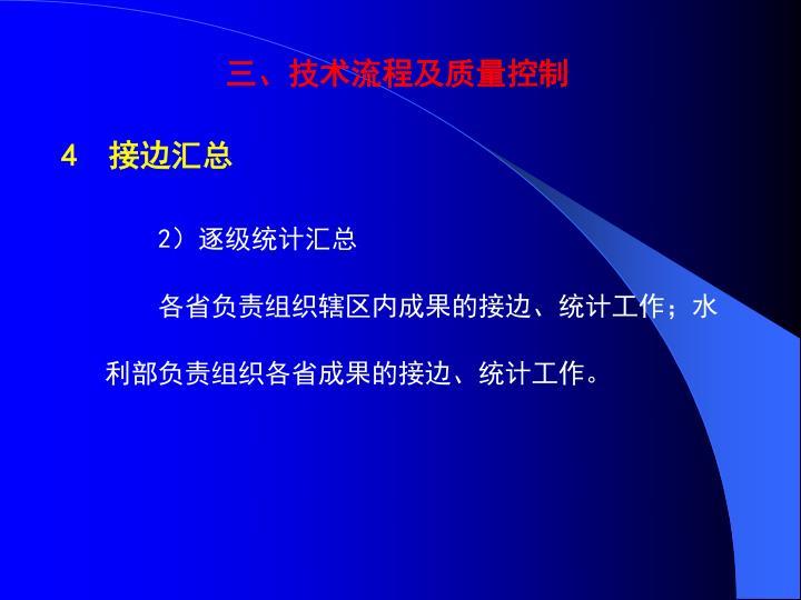 三、技术流程及质量控制