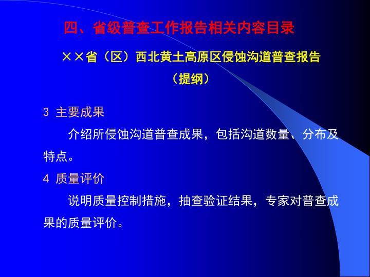 四、省级普查工作报告相关内容目录