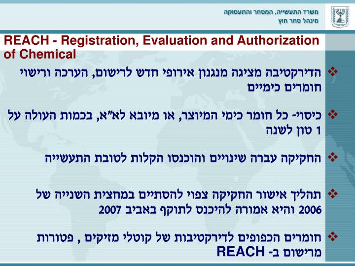 REACH - Registration, Evaluation and Authorization