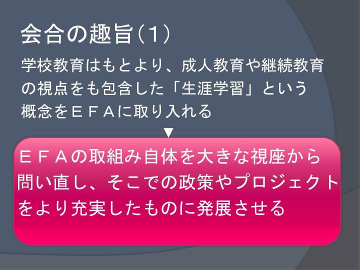 会合の趣旨(1)