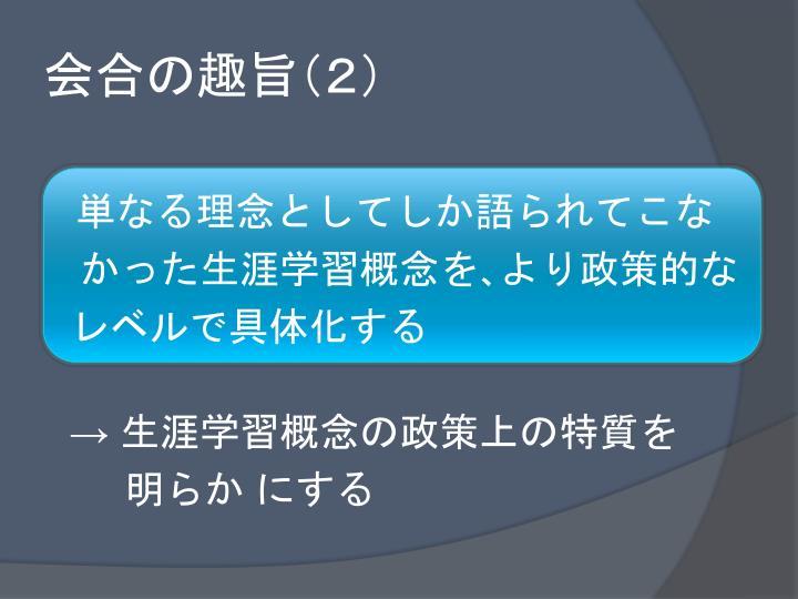 会合の趣旨(2)