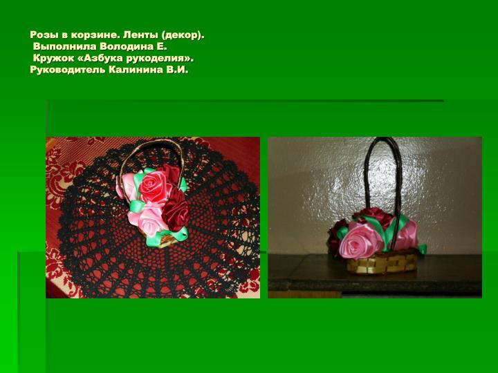 Розы в корзине. Ленты (декор).