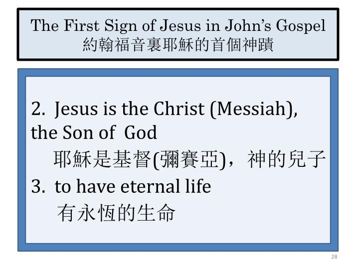 The First Sign of Jesus in John's Gospel
