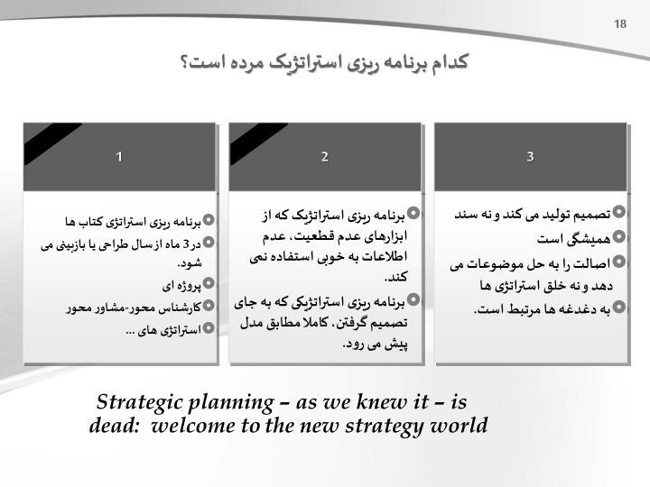 کدام برنامه ریزی استراتژيک مرده است؟