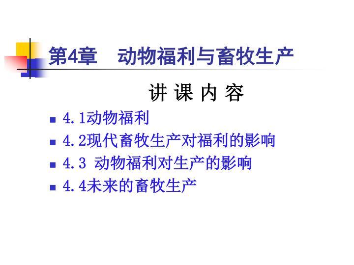 第4章  动物福利与畜牧生产