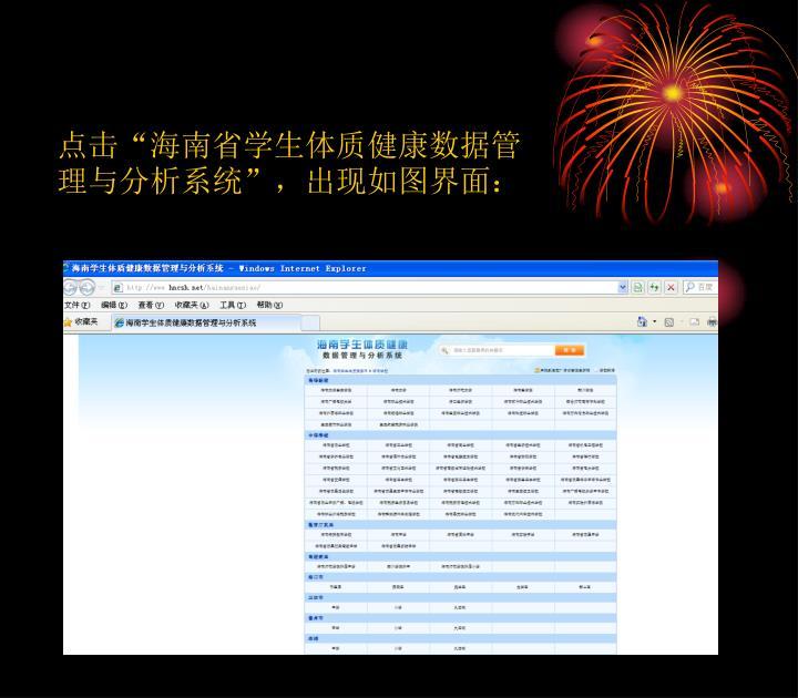 """点击""""海南省学生体质健康数据管理与分析系统"""",出现如图界面:"""