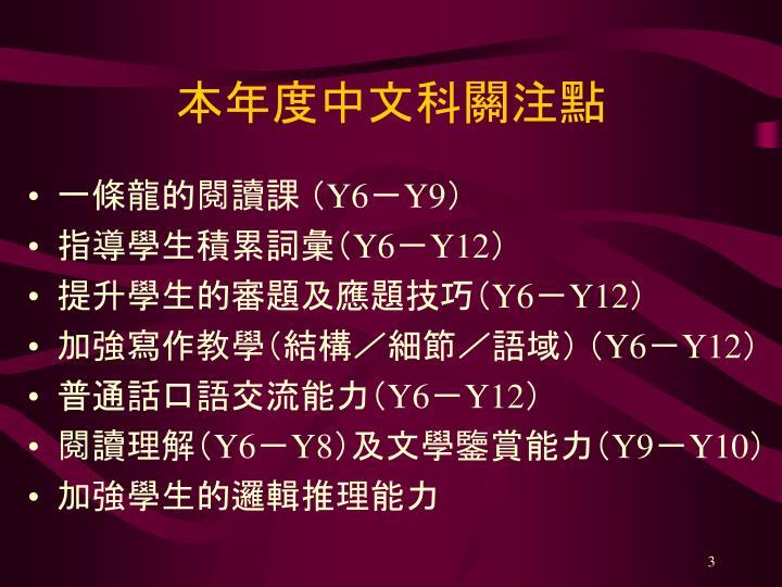 本年度中文科關注點