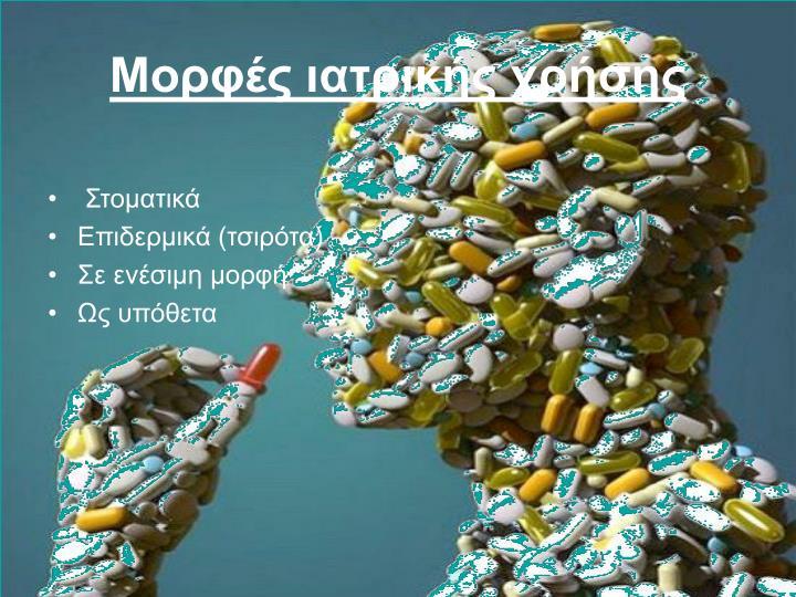 Μορφές ιατρικής χρήσης