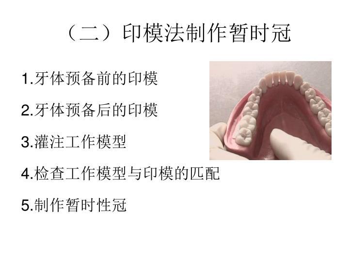 (二)印模法制作暂时冠