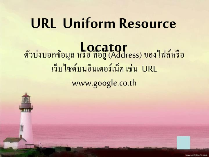 URL  Uniform Resource Locator