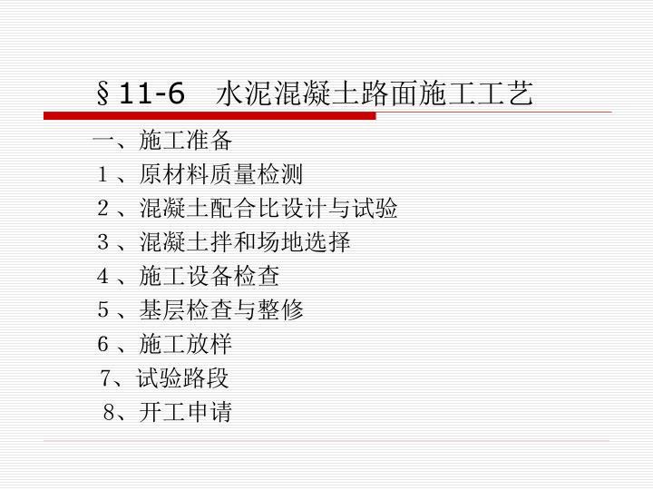§11-6