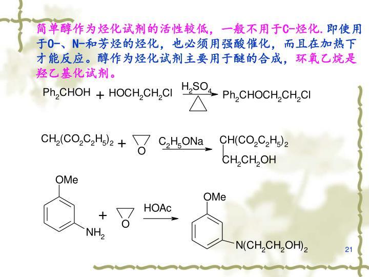 简单醇作为烃化试剂的活性较低,一般不用于