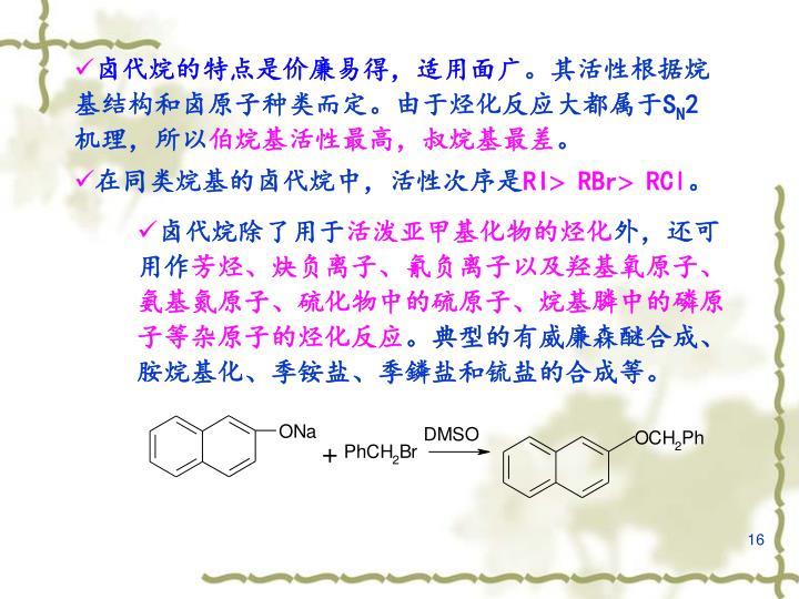 卤代烷的特点是价廉易得,适用面广