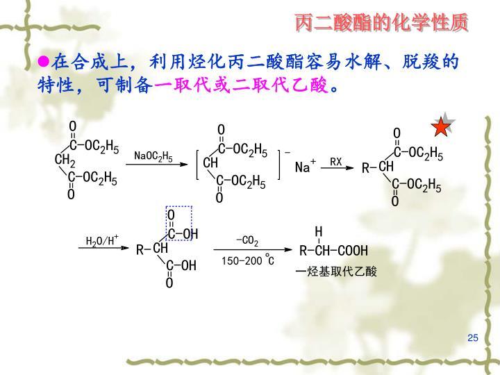 丙二酸酯的化学性质