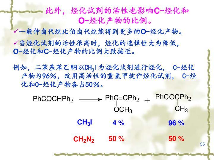 例如,二苯基苯乙酮以