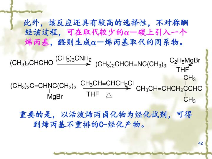 重要的是,以活泼烯丙卤化物为烃化试剂,可得到烯丙基不重排的