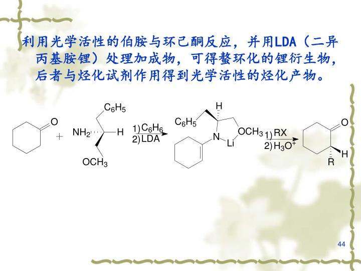 利用光学活性的伯胺与环己酮反应,并用