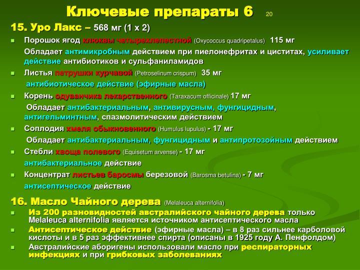 Ключевые препараты 6