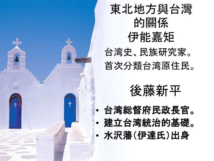 東北地方與台灣的關係
