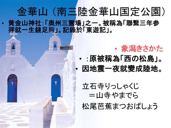 金華山 (南三陸金華山国定公園)