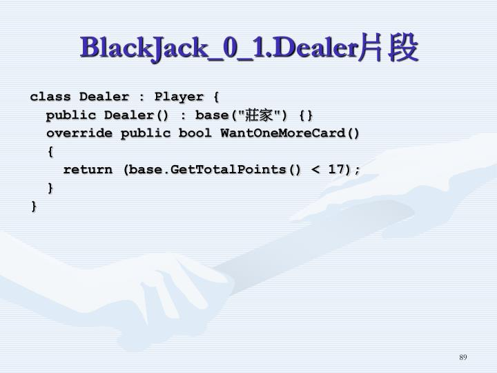 BlackJack_0_1.Dealer