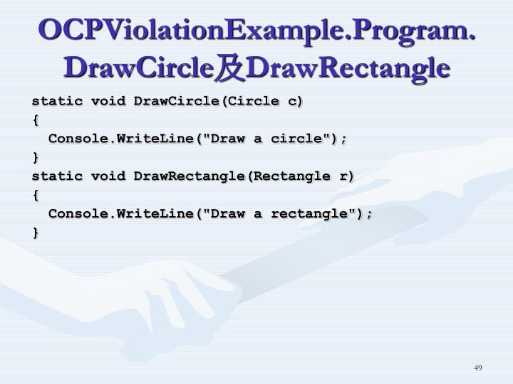 OCPViolationExample.Program.DrawCircle