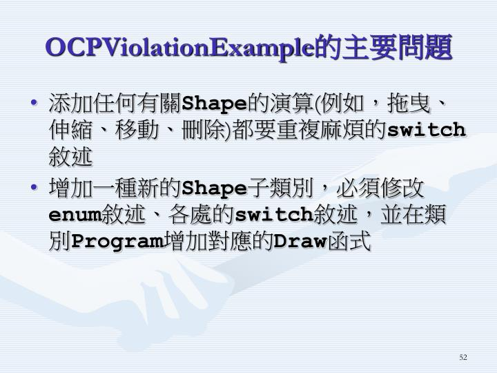 OCPViolationExample