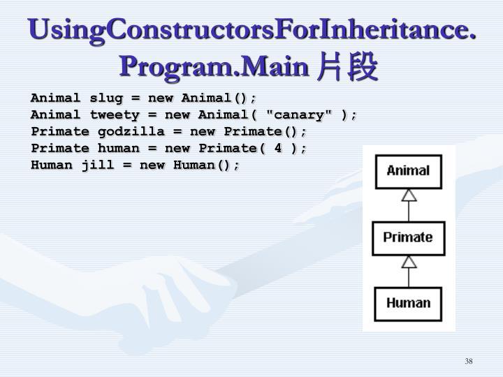 UsingConstructorsForInheritance.