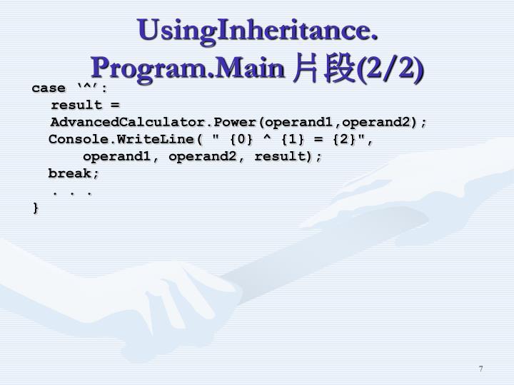 UsingInheritance.