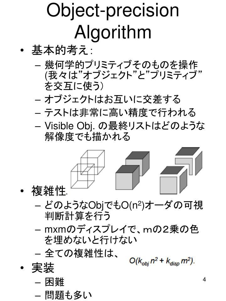 Object-precision Algorithm
