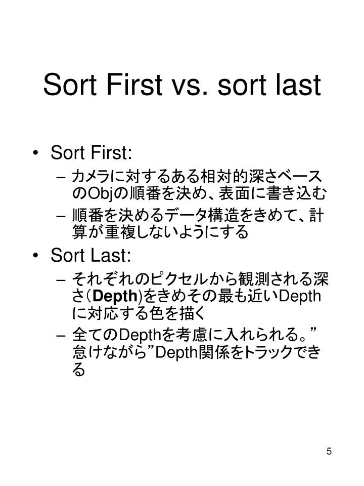 Sort First vs. sort last