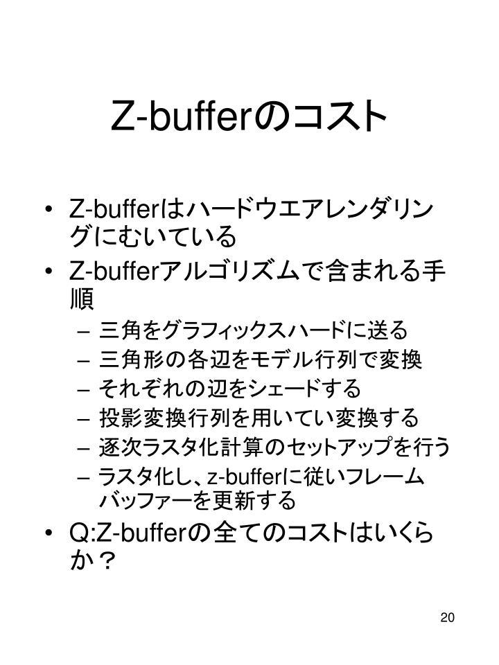 Z-buffer
