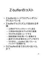 z buffer2