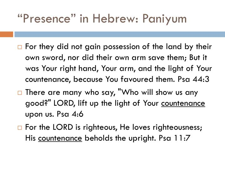 """Presence"" in Hebrew:"
