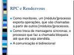 rpc e rendezvous1