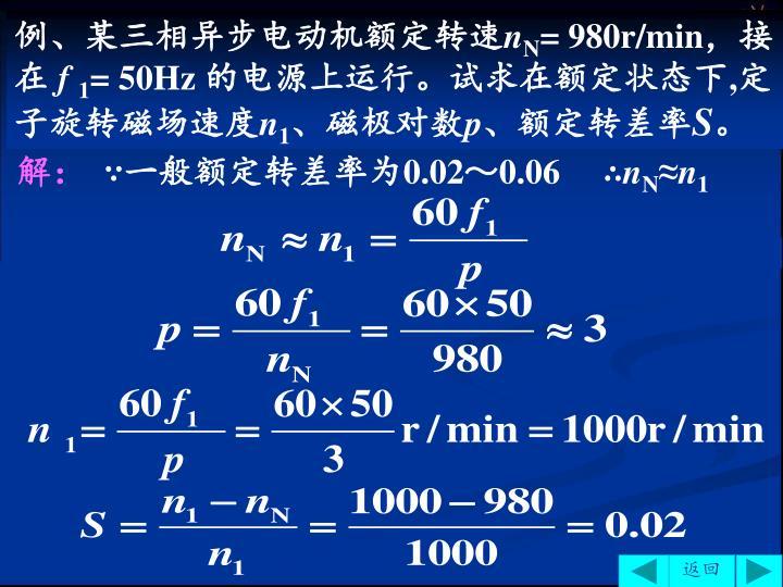 例、某三相异步电动机额定转速