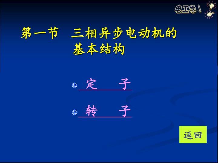 第一节   三相异步电动机的  基本结构