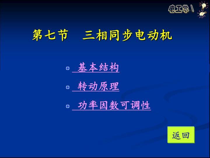 第七节  三相同步电动机