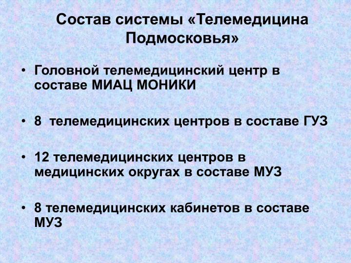 Состав системы «Телемедицина Подмосковья»