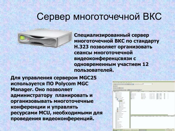 Сервер многоточечной ВКС