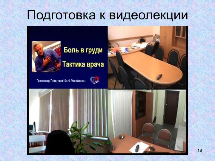 Подготовка к видеолекции