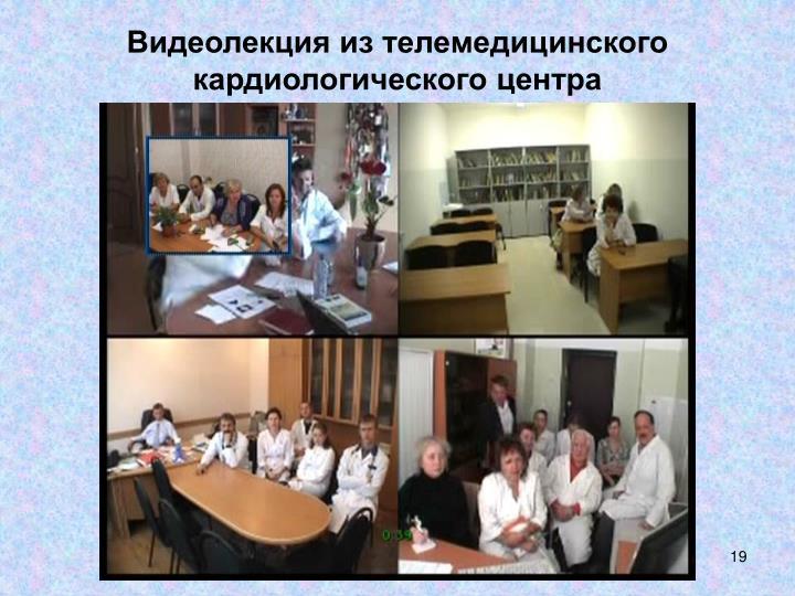 Видеолекция из телемедицинского кардиологического центра